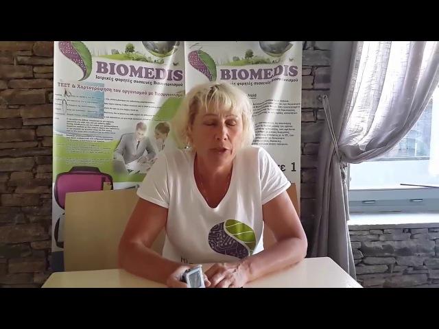 Результаты применения Биомедис М. Биорезонансная медицина. Конгресс БИОМЕДИС в Греции 2017.