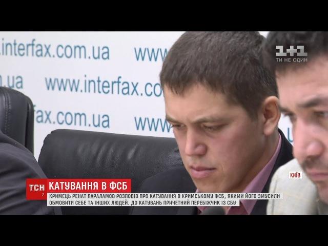 Параламов розповів про колишнього СБівця який був серед його катувальників у ФСБ
