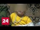 Мать чуть не вырвала дочери язык за съеденный без спроса маргарин Россия 24
