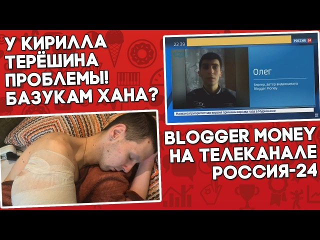 У Кирилла Терёшина проблемы Рукам-Базукам Хана | Комментарии Blogger Money на телеканале Россия 24