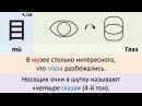 Мнемонический курс китайского языка Урок 3