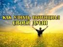 🔹Как узнать потенциал своей Души Послание Богородицы