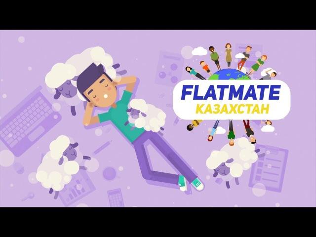 Поиск сожителей в Казахстане | Flatmate.kz