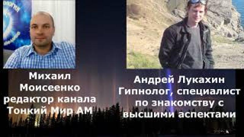 Беседа с Андреем Лукахиным о Знаменских диалогах о гипнозе, регрессе, разном
