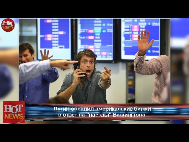 Путин обвалил американские биржи в ответ на
