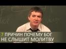 7 КОНКРЕТНЫХ причин почему Бог не слышит молитву детально Сергей Гаврилов