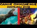 САМЫЕ ОЖИДАЕМЫЕ ФИЛЬМЫ 2018 ГОДА / ТОП.