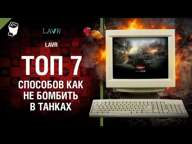 ТОП 7 способов как не бомбить в танках от LAVR [World of Tanks]