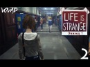 Прохождение Life Is Strange (Эпизод 1: Хризалида ) Часть 2