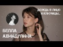 Белла Ахмадулина, «Дождь в лицо и ключицы...». Читает Алиса Денисова