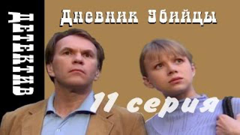Дневник убийцы 11 серии (детектив)