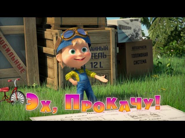 Маша и Медведь • Серия 55 - Эх, прокачу!