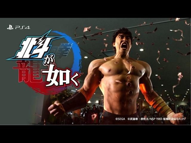 PS4®『北斗が如く』特別映像「山田孝之、俺はもう死んでいる」篇