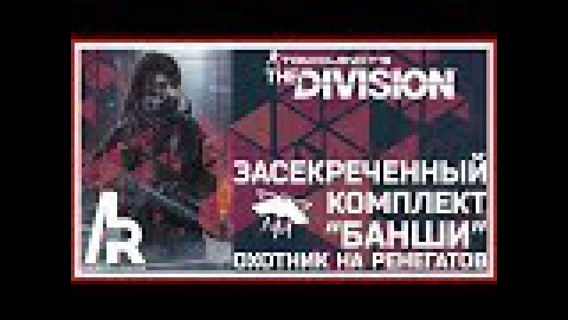 Tom Clancy's The Division: ЗАСЕКРЕЧЕННЫЙ
