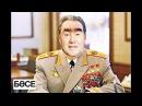 Леонид Ильич Назарбаев эпоха застоя в Казахстане БАСЕ