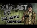Outlast Часть 7 - Всё почти кончено