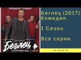 ? Премьера. Беглец (2017) 1 сезон 8 серия. Комедия. Русский сериал на Naiz TV ?