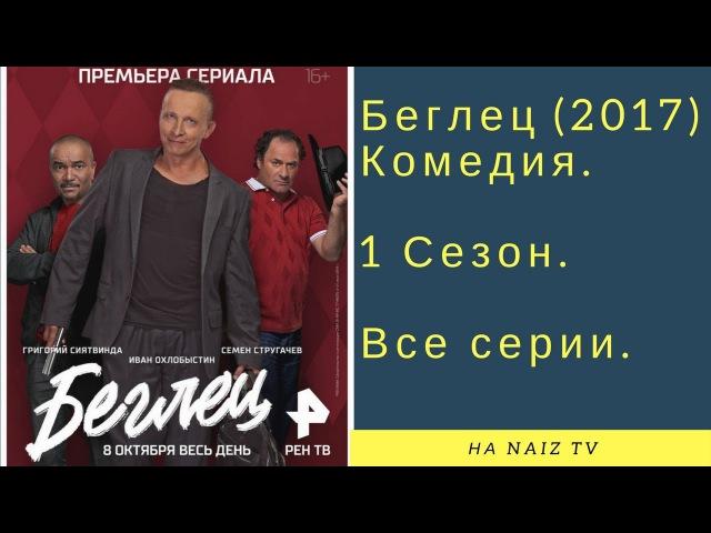 📽 Премьера Беглец 2017 1 сезон 8 серия Комедия Русский сериал на Naiz TV 📽
