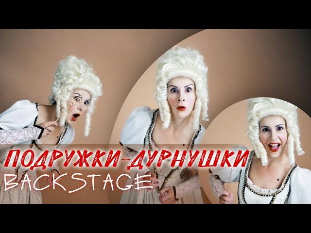 Подружки-Дурнушки (Backstage) / Спектакль Оливер Твист