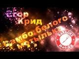 Егор Крид - Самбо белого мотылька (Караоке) Петь Караоке