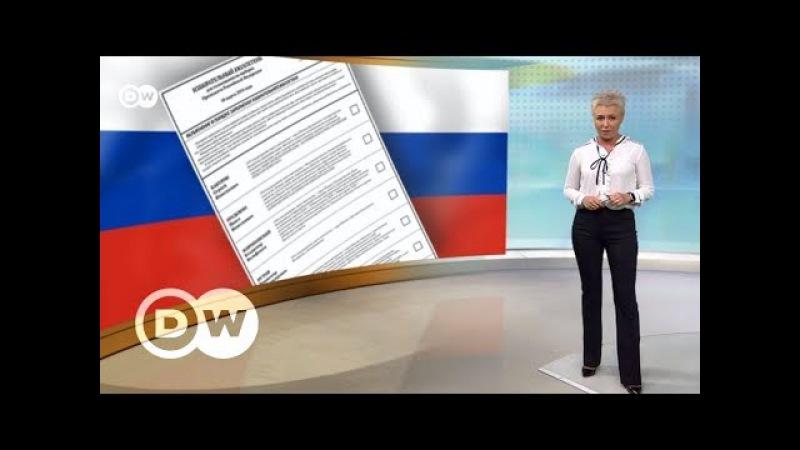 Кандидаты в президенты России - массовка или реальные соперники Путина? - DW Новости (12.02.2018)