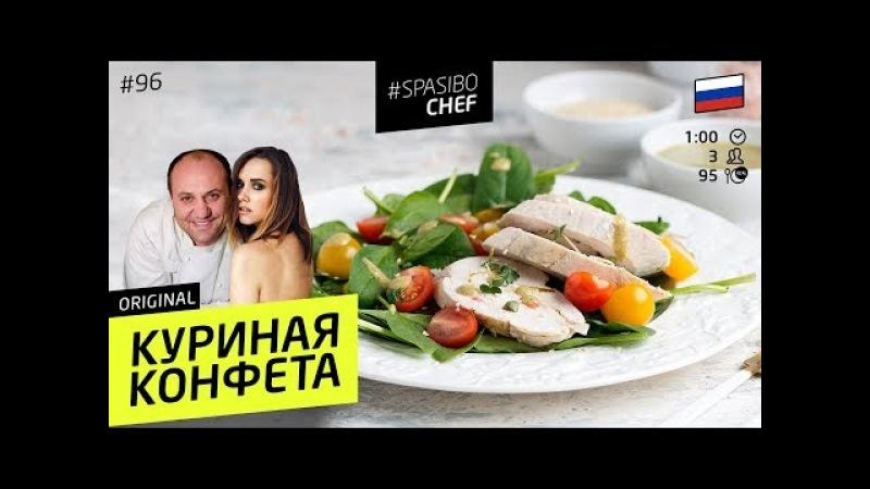 КУРИНАЯ КОНФЕТА 96 ORIGINAL рецепт Ильи Лазерсона и Тани Рыбаковой
