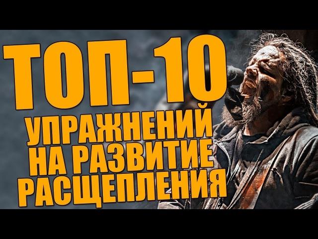 ТОП-10 УПРАЖНЕНИЙ НА РАЗВИТИЕ РАСЩЕПЛЕНИЯ И ЭКСТРИМ ВОКАЛА