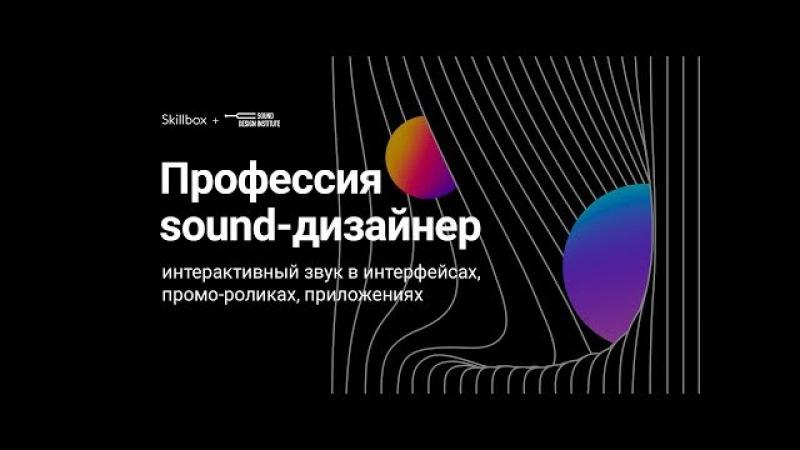 Профессия sound-дизайнер — интерактивный звук в интерфейсах, промо-роликах, прило ...
