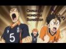 Моменты Смешные моменты из аниме Волейбол Haikyuu 1