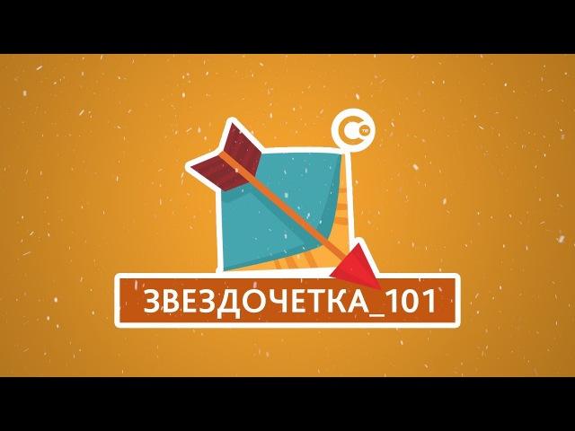 ЗВЕЗДОЧЕТКА. Выпуск №101