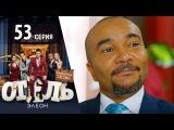 Отель Элеон - 11 серия 3 сезон 53 серия - комедия HD