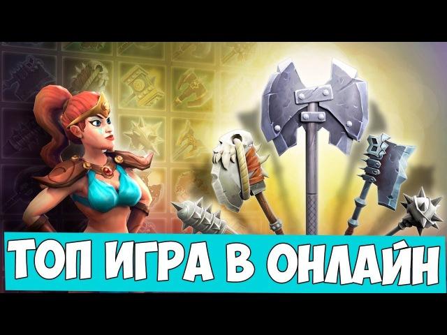 ТОП НА АНДРОИД | Slash Arena Online | ПОИГРАЕМ?!