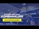 Комбинации нападающего удара в волейболе.