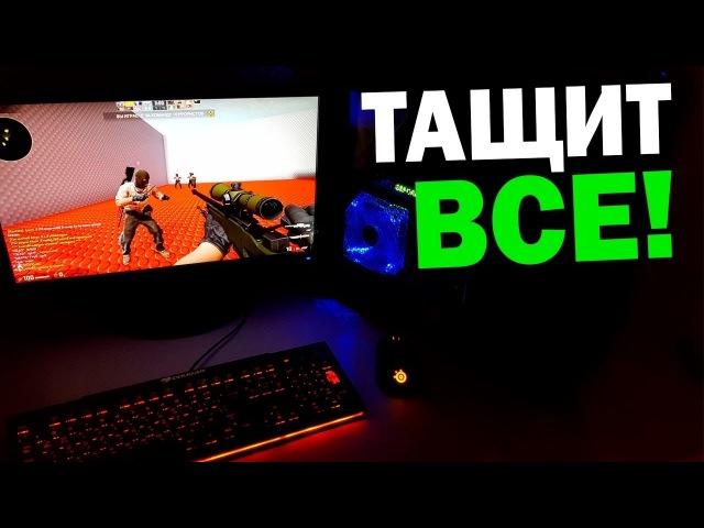 МОЙ ПК ТЕПЕРЬ ТАЩИТ ВСЕ! 200 FPS в играх