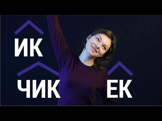 Суффиксы ИК ЧИК ЕК