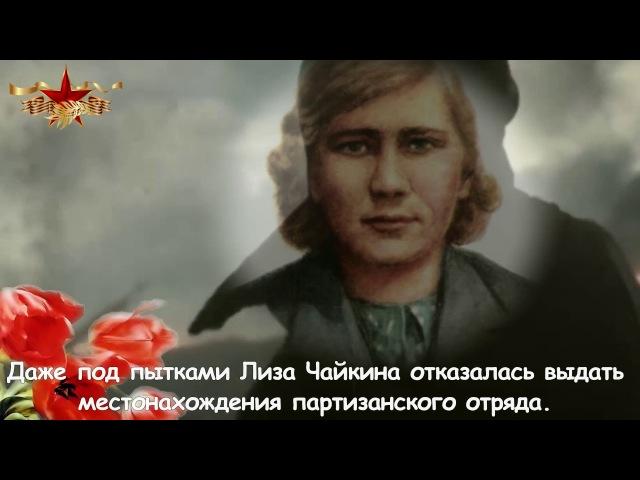 Лиза Чайкина