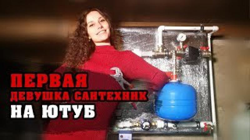 Сантехника женскими руками | Сантехнические работы | Водоснабжение и система от ...