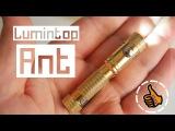 LuminTop ANT Фонарь EDC - Латунь и Нержа