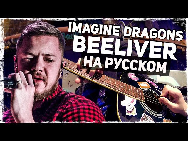Imagine Dragons - Believer - Перевод на русском (Acoustic Cover)