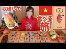 【Cacao Eden】 The Making OF Chocolate!! [IN Vietnam] [24 Meiji THE Chocolate] [2422kcal] [Click CC]