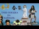 Треш China Остров Хайнань Влог день 1