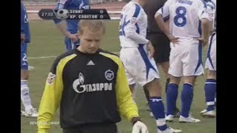Зенит vs Крылья Советов / 06.05.2007 / Премьер-Лига