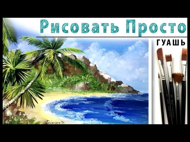 Морской пейзаж. Тропики, как нарисовать 🎨ГУАШЬ! Мастер-класс