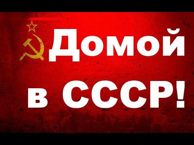 Домой в СССР Сергей Головков ☭ Советский Союз наше Великое социалистическое Отечество ☆ НОД ☭ 22.