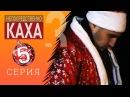 Непосредственно Каха • 3 сезон • Непосредственно Каха - Новогодний таван