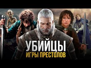 Ведьмак и Властелин Колец постеснят Игру Престолов Все новости о сериалах!
