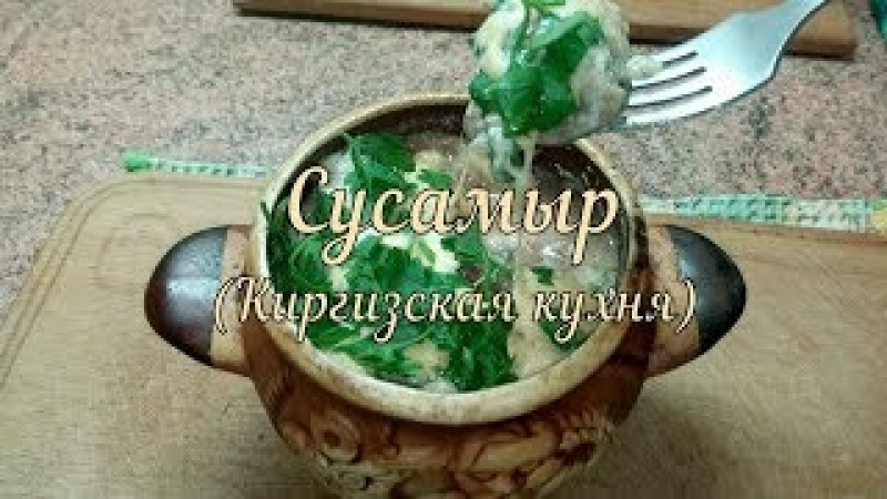 Сусамыр Киргизская кухня