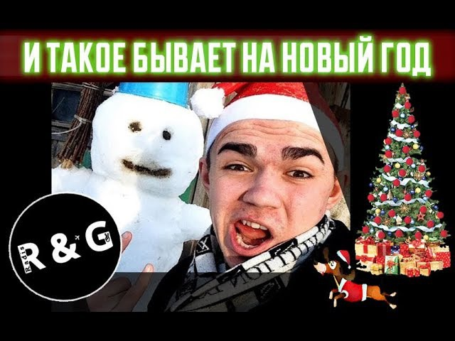 Яңа елда алай да була икән-На Новый год и такое бывает!