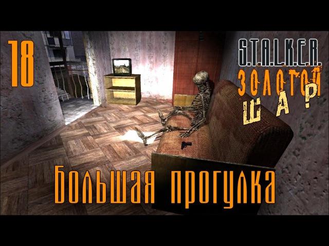 S.T.A.L.K.E.R.: Shadow of Chernobyl - Золотой Шар 18 ~ Большая прогулка и Необычная лампа