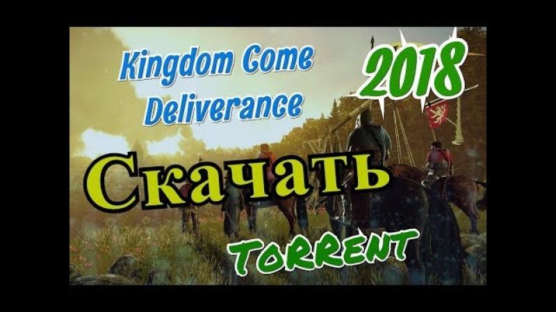 Где Скачать пиратку Kingdom Come: Deliverance (Через Торент) - 2018